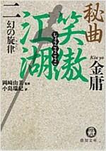 秘曲 笑傲江湖〈2〉幻の旋律 (德間文庫) (文庫)