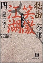 秘曲 笑傲江湖〈4〉天魔復活す (德間文庫) (文庫)