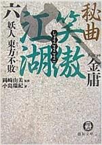 秘曲 笑傲江湖〈6〉妖人 東方不敗 (德間文庫) (文庫)