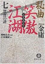 秘曲 笑傲江湖〈7〉鴛鴦の譜 (德間文庫) (文庫)