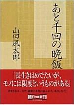 あと千回の晩飯 (朝日文庫) (文庫)