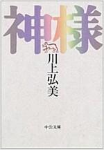 神樣 (中公文庫) (文庫)