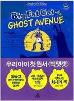 Big Fat Cat and the Ghost Avenue (스토리북 + 워크북 + 오디오 CD)