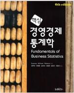 [중고] 핵심 경영경제통계학