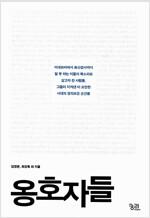 [중고] 옹호자들