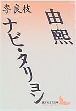 由? ナビ·タリョン (講談社文藝文庫) (文庫)