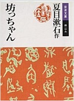 坊っちゃん (巖波文庫) (〔改版〕, 文庫)
