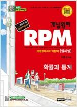 개념원리 RPM 문제기본서 확률과 통계 (2018년 고2~3년용)