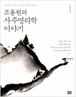 [중고] 조용헌의 사주명리학 이야기