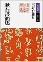 漱石書簡集 (巖波文庫) (文庫)