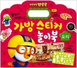 뽀롱뽀롱 뽀로로 가방 스티커 놀이북 3 : 요리