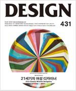 [중고] 디자인 Design 2014.5