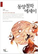 [중고] 동양철학 에세이