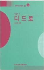 [중고] 디드로