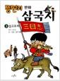 [중고] 뚱딴지 만화 삼국지 3