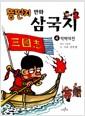 [중고] 뚱딴지 만화 삼국지 4