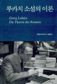 루카치 소설의 이론