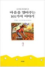 [중고] 마음을 열어주는 101가지 이야기 2