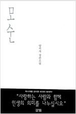 [중고] 모순