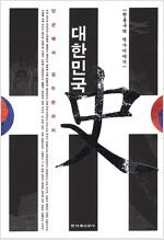 [중고] 대한민국사