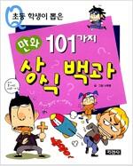 [중고] 초등학생이 뽑은 101가지 상식백과
