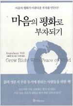 [중고] 마음의 평화로 부자되기