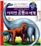 [중고] 사라진 공룡의 세계