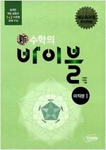 [중고] 新수학의 바이블 미적분 1 (2017년용)