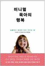 [중고] 미니멀 육아의 행복