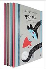 노벨상 수상작가 미스트랄의 클래식 그림책 세트 - 전4권