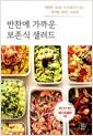[중고] 반찬에 가까운 보존식 샐러드