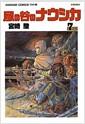 風の谷のナウシカ 7 (コミック)
