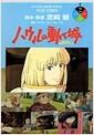 ハウルの動く城 (2) (アニメ-ジュコミックススペシャル―フィルム·コミック) (コミック)