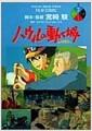 ハウルの動く城 (3) (アニメ-ジュコミックススペシャル―フィルム·コミック) (コミック)