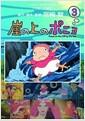 崖の上のポニョ 3 (コミック)