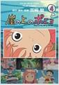 崖の上のポニョ 4 (コミック)