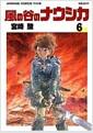風の谷のナウシカ 6 (アニメ-ジュコミックスワイド判) (コミック)