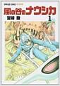 風の谷のナウシカ 1 (アニメ-ジュコミックスワイド判) (コミック)