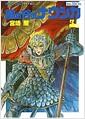 風の谷のナウシカ 3 (アニメ-ジュコミックスワイド判) (コミック)