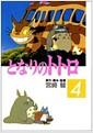 となりのトトロ (4) (コミック,單行本)