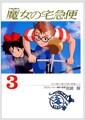 魔女の宅急便 (3) (アニメ-ジュコミックススペシャル―フィルムコミック) (コミック)
