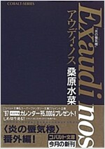 アウディ·ノス―『炎の蜃氣樓』 (コバルト文庫) (文庫)