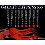 銀河鐵道999 (1券~12券:12冊セット) (文庫)