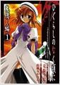 ひぐらしのなく頃に 鬼隱し編(1) (ガンガンコミックス) (コミック)
