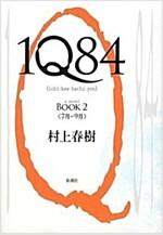 1q84 Bk 2 (Hardcover)