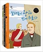 인물로 읽는 역사 세트 - 전3권