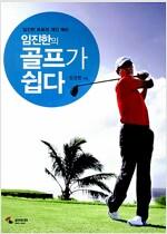 [중고] 임진한의 골프가 쉽다