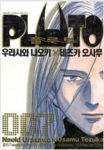 [중고] 플루토 Pluto 7