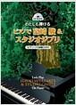 CD BOOK わたしも彈ける ピアノで宮崎駿&スタジオジブリ [ピアノ·ソロ演奏CD付] (CDブック) (菊倍, 樂譜)