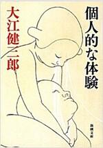 個人的な體驗 (新潮文庫 お 9-10) (文庫)
